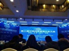 曼路带你看第三届中国网络营销行